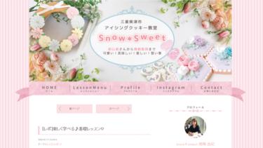 【アメブロカスタマイズ】アイシングクッキー教室ブログデザイン