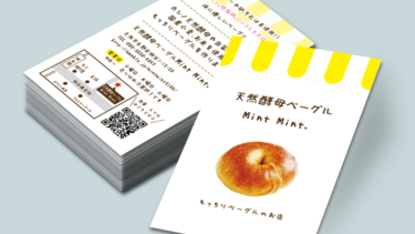 【ショップカード】 Mint Mint様ショップカードデザイン