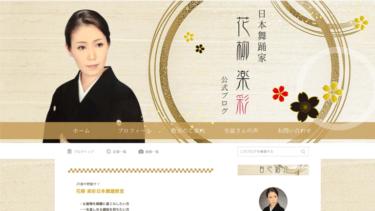 【アメブロカスタマイズ】日本舞踊家 日本舞踊教室 花柳 楽彩様ブログデザイン