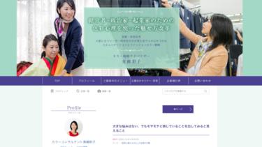 【アメブロカスタマイズ】カラー戦略アドバイザー coloRing office様ブログデザイン