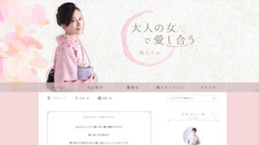 【アメブロフルカスタマイズ】牧えりか様ブログデザイン