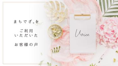 【お客様の声】ヨガシャーラ・京都キレイになるヨガ教室 様