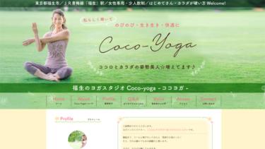 【アメブロフルカスタマイズ】Coco-yoga様ブログデザイン