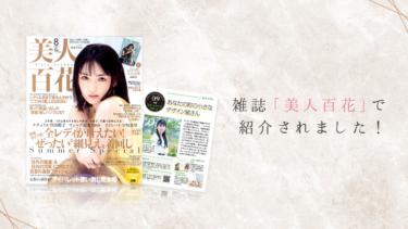 雑誌「美人百科」で紹介されました!